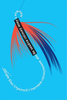 Стратегії і тактики спілкування - фото книги