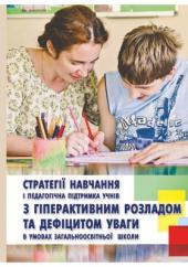 Стратегії навчання і педагогічна підтримка учнів - фото обкладинки книги