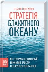 Стратегія блакитного океану - фото обкладинки книги