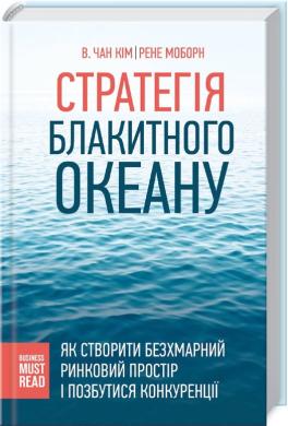 Книга Стратегія блакитного океану