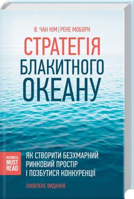 Стратегія блакитного океану. Як створити безхмарний ринковий простір і позбутися конкуренції - фото книги