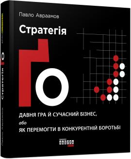 Стратегія Ґо. Давня гра й сучасний бізнес, або як перемогти в конкурентній боротьбі - фото книги