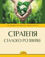 Стратегія сталого розвитку - фото обкладинки книги