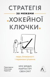 Стратегія за межами «хокейної ключки» - фото обкладинки книги
