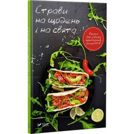 Страви на щодень і на свята. Книга для запису кулінарних рецептів - фото книги