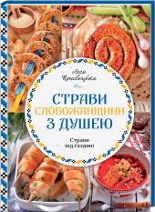 Страви Слобожанщини з душею - фото обкладинки книги