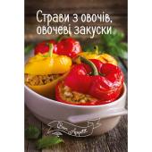 Страви з овочів, овочеві закуски - фото обкладинки книги