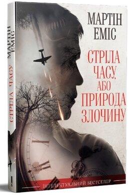 Стріла часу, або Природа злочину - фото книги