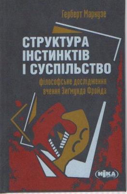 Книга Структура інстинктів і суспільство