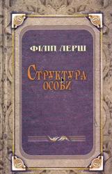 Структура особи - фото обкладинки книги