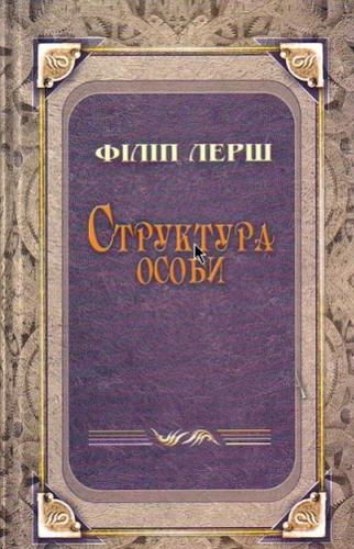 Книга Структура особи