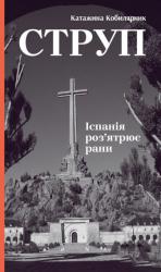 Струп. Іспанія роз'ятрює рани - фото обкладинки книги