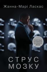 Струс мозку - фото обкладинки книги