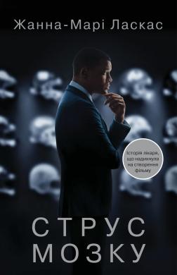 Струс мозку - фото книги