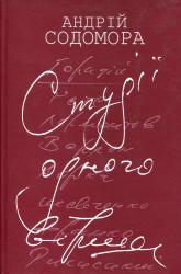 Студії одного вірша - фото обкладинки книги