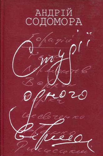 Книга Студії одного вірша