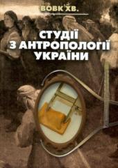 Студії з антропології України - фото обкладинки книги