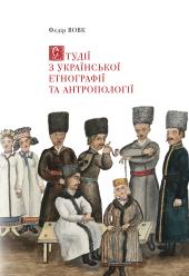 Студії з української етнографії та антропології - фото обкладинки книги