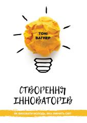 Створення інноваторів - фото обкладинки книги