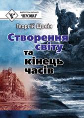 Створення світу та кінець часів - фото обкладинки книги