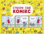 Створи свій комікс - фото обкладинки книги