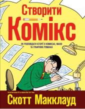 Створити комікс. Як розповідати історії в коміксах, манзі та графічних романах - фото обкладинки книги