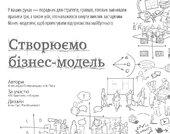 Електронна книга Створюємо бізнес-модель