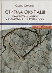 Стигма окупації: радянські жінки у самобаченні 1940-х років - фото обкладинки книги