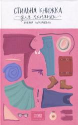 Стильна книжка для панянки - фото обкладинки книги