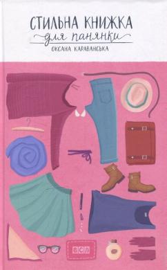 Стильна книжка для панянки - фото книги