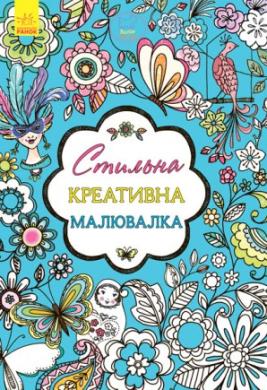 Стильна креативна малювалка - фото книги