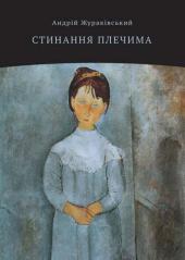 Стинання плечима - фото обкладинки книги