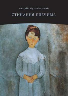 Стинання плечима - фото книги