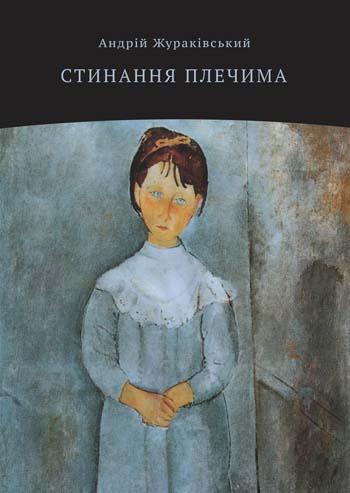 Книга Стинання плечима