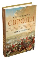 Стисла історія Європи. Від Перикла до сьогодення - фото обкладинки книги