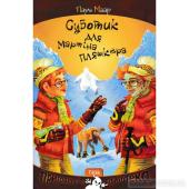 Суботик для Мартіна Пляшкера. Книга 4 - фото обкладинки книги