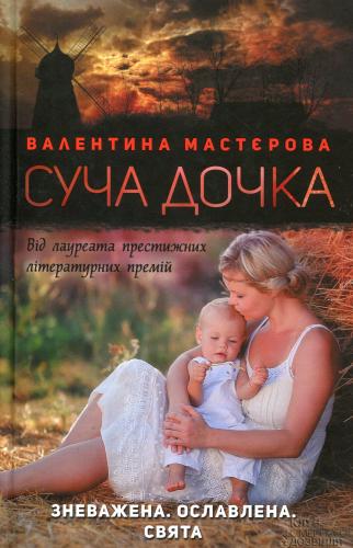 Книга Суча дочка
