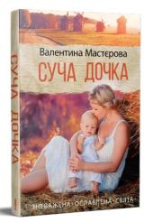Суча дочка - фото обкладинки книги