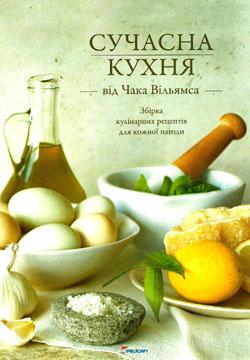 Книга Сучасна кухня від Чака Вільямса