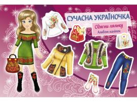 Сучасна украЇночка. Одягни ляльку. Альбом наліпок - фото книги