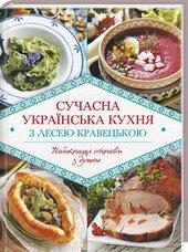 Сучасна українська кухня з Лесею Кравецькою - фото обкладинки книги