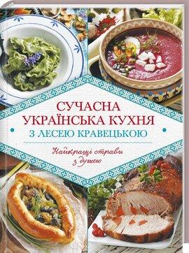 Сучасна українська кухня з Лесею Кравецькою - фото книги