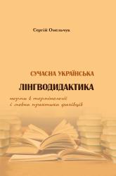 Сучасна українська лінгводидактика: норми в термінології і мовна практика фахівців - фото обкладинки книги