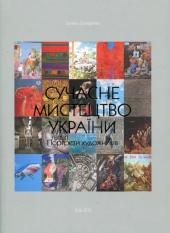 Сучасне мистецтво України. Портрети художників - фото обкладинки книги