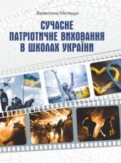 Сучасне патріотичне виховання в школах України - фото обкладинки книги
