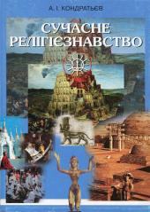 Сучасне релігієзнавство - фото обкладинки книги