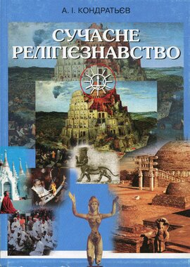 Сучасне релігієзнавство - фото книги