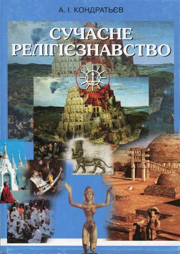 Книга Сучасне релігієзнавство
