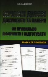 Сучасні ділові документи та папери. Як правильно оформляти і підготувати - фото обкладинки книги