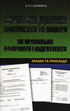 Сучасні ділові документи та папери. Як правильно оформляти і підготувати - фото книги